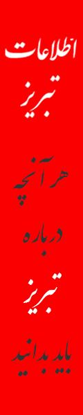 اطلاعات تبریز